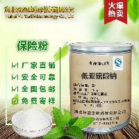 优质食品级低亚硫酸钠价格
