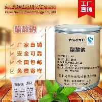 优质食品级醋酸钠价格