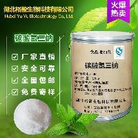 优质食品级碳酸氢三钠价格