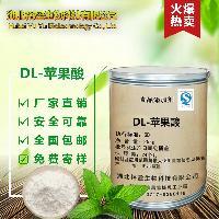优质食品级DL-苹果酸价格