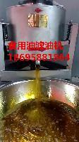 大豆油滤油器