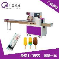 厂家直销  价格优惠 全自动冰棍包装机 包装机设备