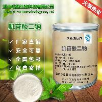 饲料级肌苷酸二钠市场价格