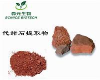 代赭石提取物 比例萃取 品质保证 厂家现货供应