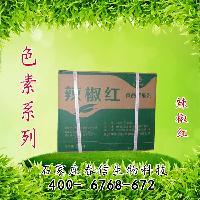 辣椒紅1公斤/箱
