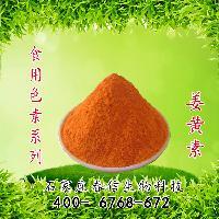 姜黄色素1公斤/袋