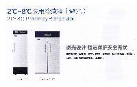 2~8℃医用冷藏箱(避光)HYC-940 #8194;(F)