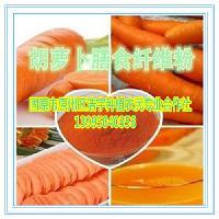 胡萝卜膳食纤维  胡萝卜粉 100目 胡萝卜速溶粉 10kg包邮浩宇