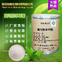 优质食品级富马酸单甲酯价格