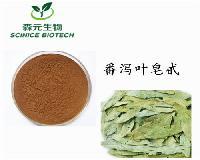 番泻叶皂甙8% 番泻叶皂甙20%  厂家现货 品质保证