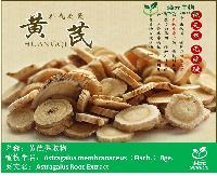 黄芪提取物 黄芪多糖70% 优质货源