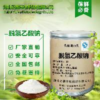 优质食品级脱氢醋酸钠 脱氢乙酸钠价格