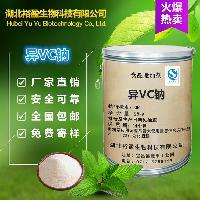 优质食品级异VC钠作用与功效