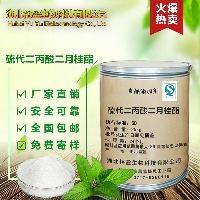 优质食品级硫代二丙酸二月桂酯生产厂家价格