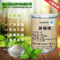 优质食品级α-环糊精生产厂家 阿尔法环状糊精