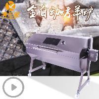 考乐家304不锈钢高端自动烤全羊炉
