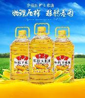 魯花壓榨玉米油 5L