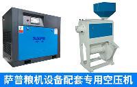 上海供应SAPU/萨普粮机设备配套专用空压机