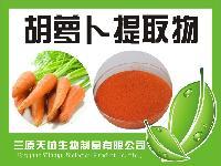 胡萝卜提取物  胡萝卜素5%
