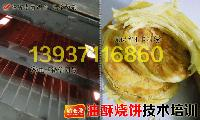 郑州翰香原餐饮企业管理咨询有限公司招商