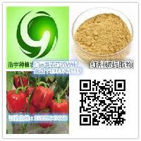 红甜椒粉价格 红甜椒汁粉 超浓缩速溶 甜椒粉 食品添加剂