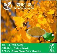 银杏叶提取物 银杏提取物 精细粉末 完全水溶 食品医药添加剂