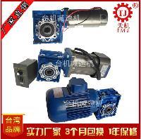 铝合金蜗轮蜗杆减速机NMRV063/NMRW配0.37KW三相电机厂家价格