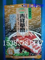 热销蒙古草原火锅底料铝塑包装袋花椒大料镀铝密封拉链包装袋