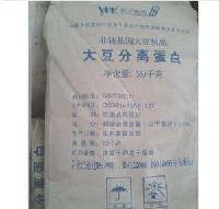 大豆分离蛋白厂家价格