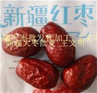 乐陵诚信新疆红枣批发商