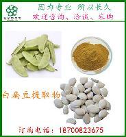 白扁豆粉   白扁豆提取物  20:1 药食同源类   可做代餐粉   现货