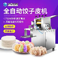 广州全自动饺子皮机 新款饺子皮机 做饺子皮的机器厂家直销