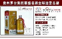 贵州茅台集团 华盛名酒  玉酱