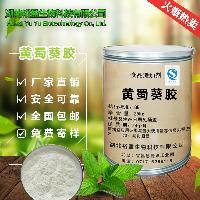 优质食品级黄蜀葵胶生产厂家