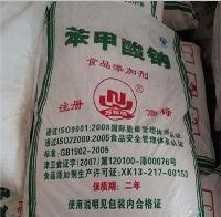 食品級苯甲酸鈉用途用量