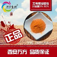 万寿菊提取物5-95%叶黄素酯 天然植物提取 叶黄素价格