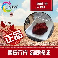 番茄红素10%  新疆番茄提取  番茄红素原料粉