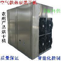 厂家直销+槟榔空气能热泵烘干机