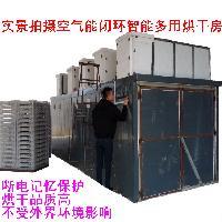 当归空气能热泵烘干机