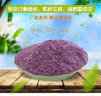 膨化黑米粉 黑米粉 优质五谷杂粮粉 25kg/袋  厂家批发 质量保证