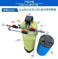 洛阳0.5吨软化水设备 单阀单罐  专业厂家生产