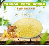 膨化玉米粉  优质熟玉米粉  五谷杂粮粉 厂家批发直供