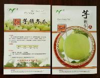 芋头冬瓜种子台湾进口品种
