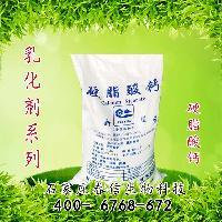 硬脂酸钙质优价廉