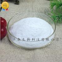 大量批发食品级 对羟基苯甲酸甲酯钠| 尼泊金甲酯钠 水溶性防腐剂