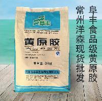洋森供应 优质(黄原胶) 食品级增稠剂