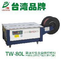 吴川半自动打包机多采用插入式集成电路板控制