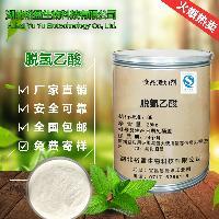 优质食品级脱氢乙酸价格