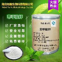 优质食品级苯甲酸钾价格