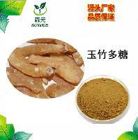 玉竹提取物多糖30%   纯天然提取